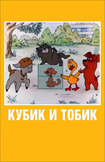 Смотреть мультфильм пес и кот