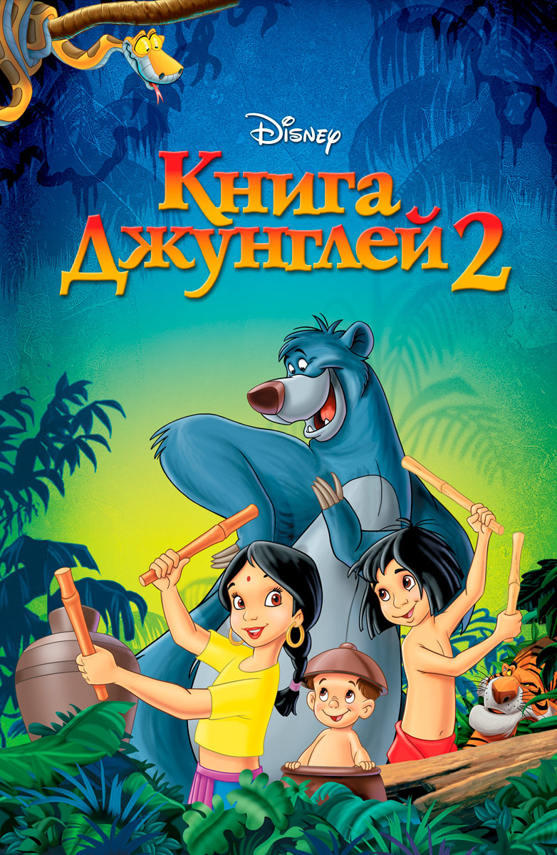 Книга джунглей 2016 на киного смотреть онлайн в качестве