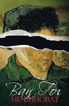 Ван Гог не виноват
