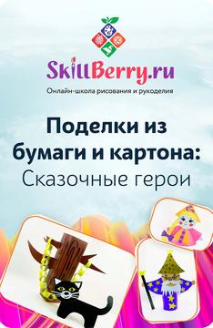 """SkillBerry """"Поделки из бумаги и картона: Сказочные герои"""""""