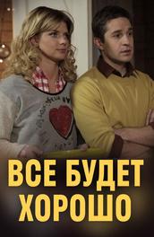 Все будет хорошо (2013)