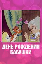 Мультфильмы 1980 годов
