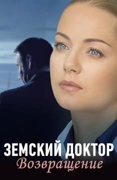 Земский доктор. Возвращение