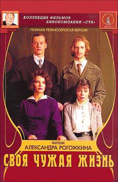 фильм чужая россия