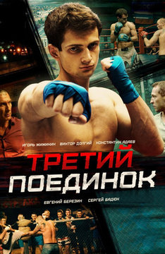 «Сериал Боец Смотреть Все Серии Подряд» — 2012