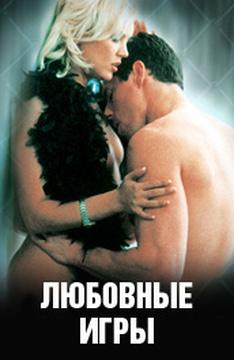 Смотреть фильм любовные оргии фото 784-95