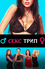 seks-kino-dami-protiv-seksa