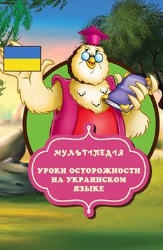 Уроки осторожности на украинском языке
