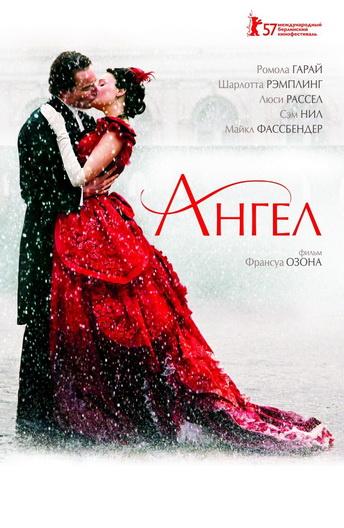 Фильм Ангел 2007 смотреть онлайн бесплатно в хорошем