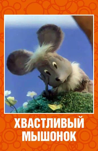 скачать хвастливый мышонок торрент - фото 3