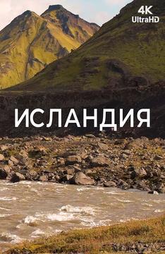 [4k] Исландия