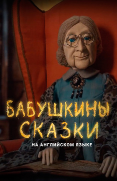 Бабушкины сказки (на английском языке)