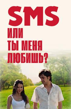 SMS, или Ты меня любишь?