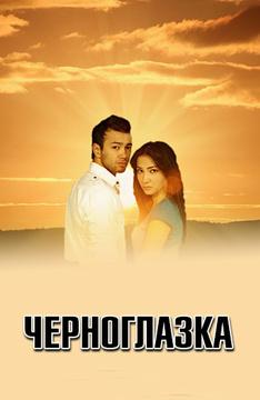 Черноглазка (на узбекском языке)