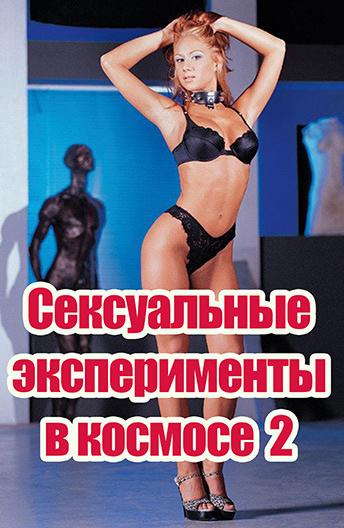 seksualniy-eksperiment-smotret-onlayn-film-zrelih-kachestve