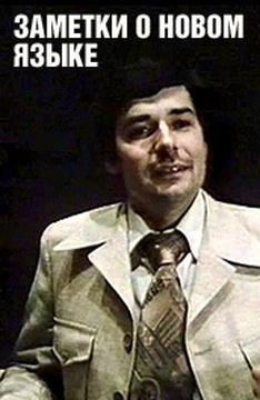 Фильм Заметки о новом языке (1976): описание, содержание, интересные факты и многое другое о фильме, постер