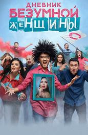Дневник Безумной женщины (с казахскими субтитрами)