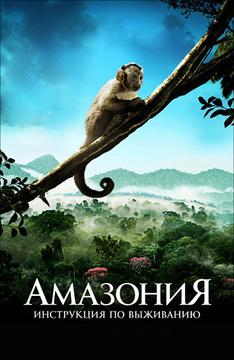 фильмы 3d о животных