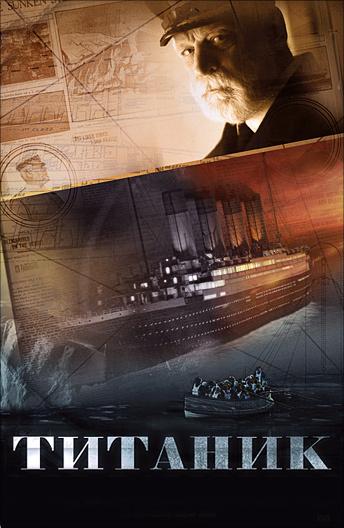 Айсберг titanic, iI (2010)