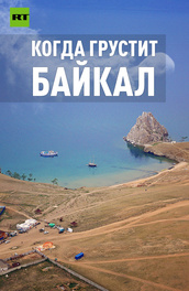 Когда грустит Байкал