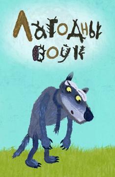 Добрый волк (на белорусском языке)