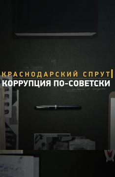 Краснодарский спрут. Коррупция по-советски