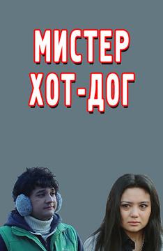 Мистер хот-дог (на узбекском языке)