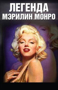 c9ec3f275 Фильм Легенда Мэрилин Монро (1966): описание, содержание, интересные факты  и многое