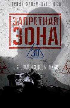 документальные фильмы в 3d список