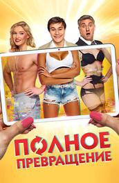 Смотреть фильм секс курорт