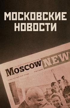 Московские новости