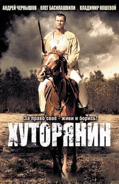Хуторянин