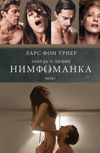 Зарубежные фильмы про секс