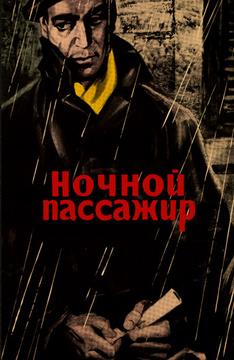 Смотреть онлайн фильм ночной стриптиз 2