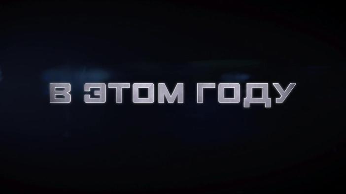 Трейлер 2 (русский язык)