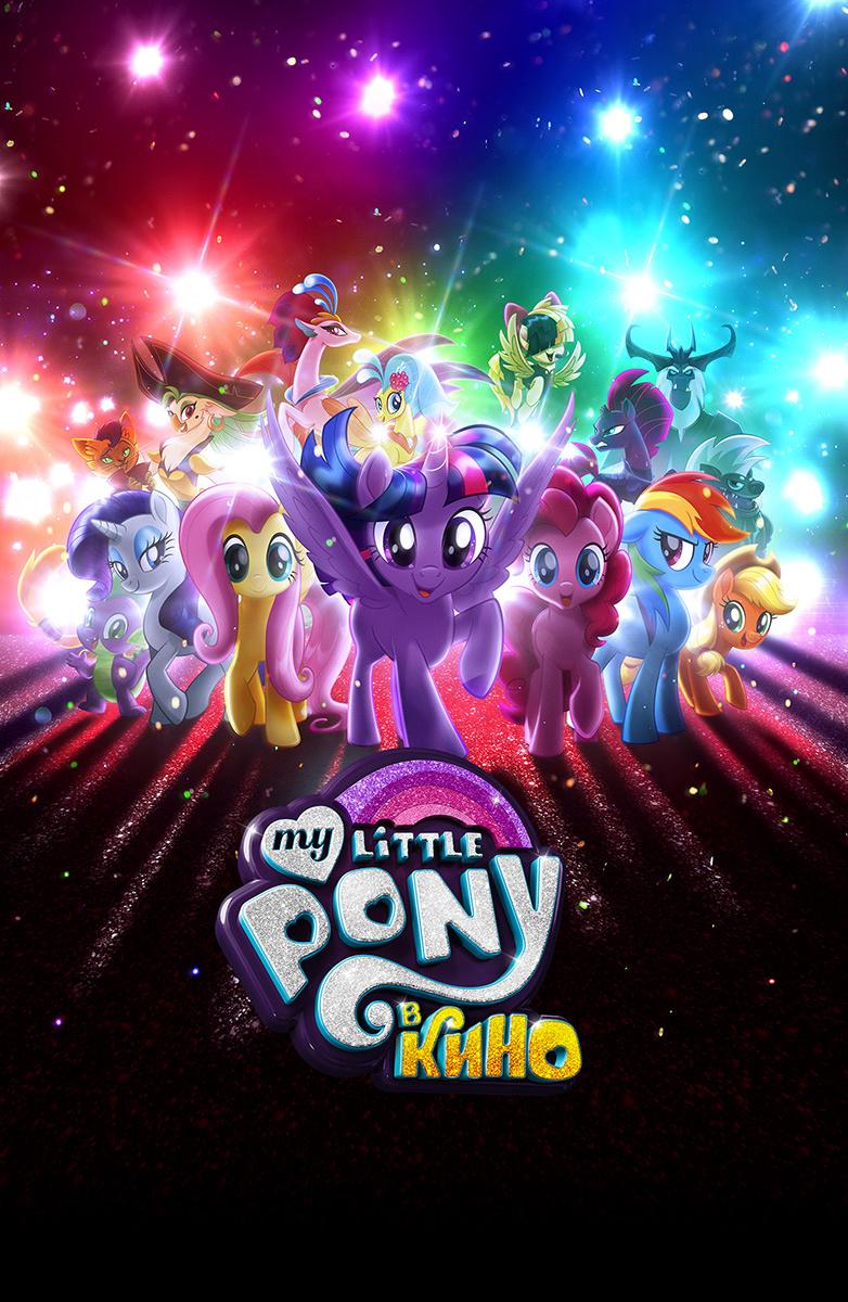 Мой маленький пони: В Кино / My Little Pony: В Кино