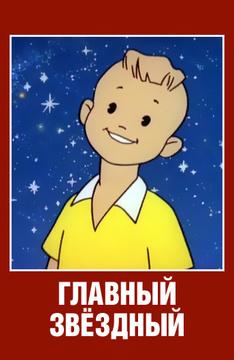 Главный звездный