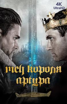 [4k] Меч короля Артура