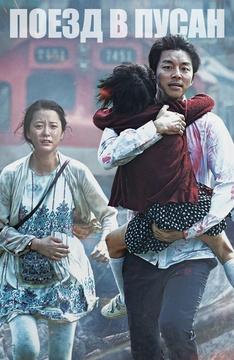 Фильм Поезд в Пусан смотреть онлайн