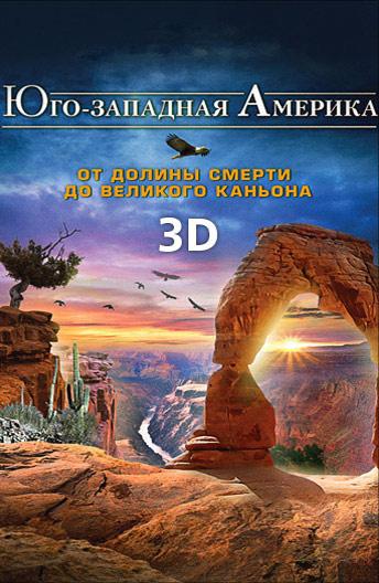 Юго-западная Америка 3D: От Долины смерти до Великого каньона