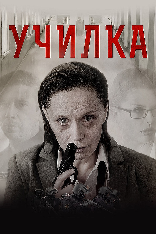 Эротик Кино Училка