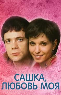 Сашка, любовь моя