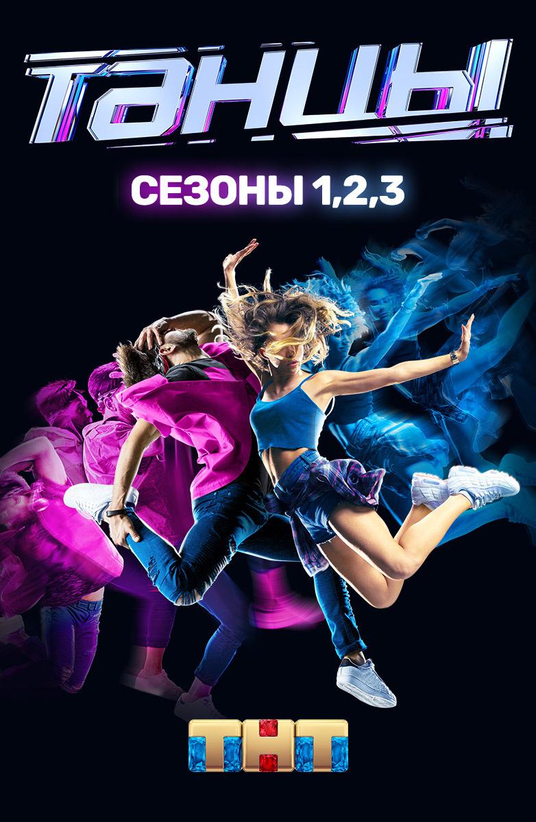 Tancy Smotret Onlajn Vse Sezony Seriala V Horoshem Hd Kachestve