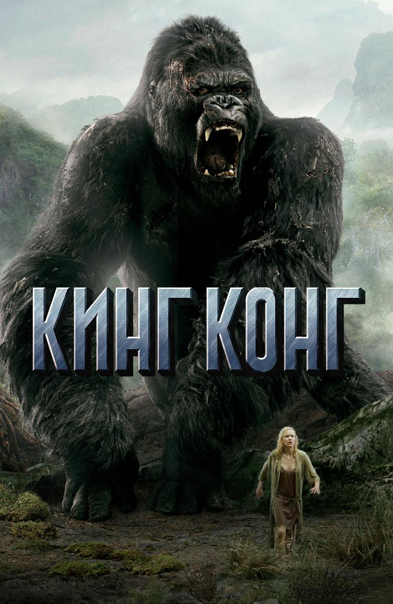 Фильм Кинг Конг (2005) смотреть онлайн в хорошем 720 HD ... Смотреть Фильм Фантастика