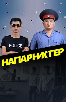 Напарники (на киргизском языке с русскими субтитрами)