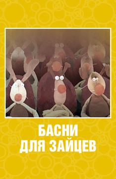Басни для зайцев