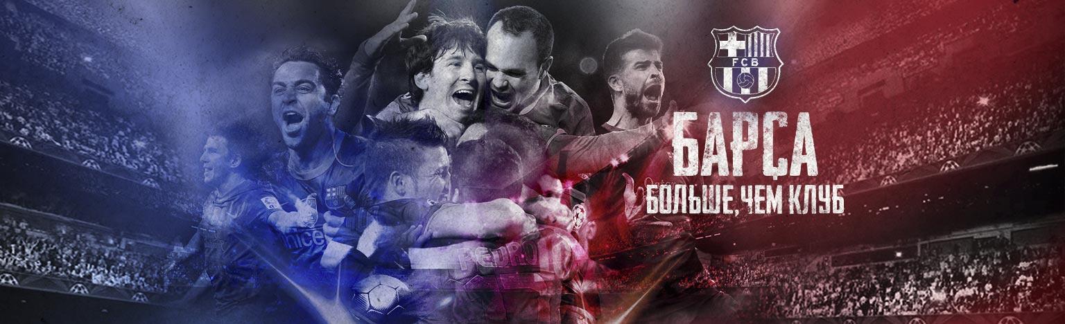 Смотреть онлайн история футбольного клуба барселона
