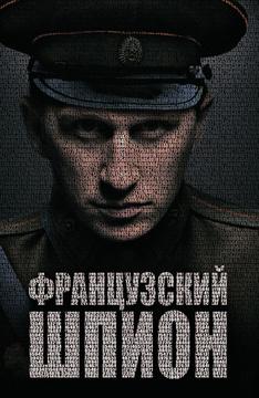 Французский шпион