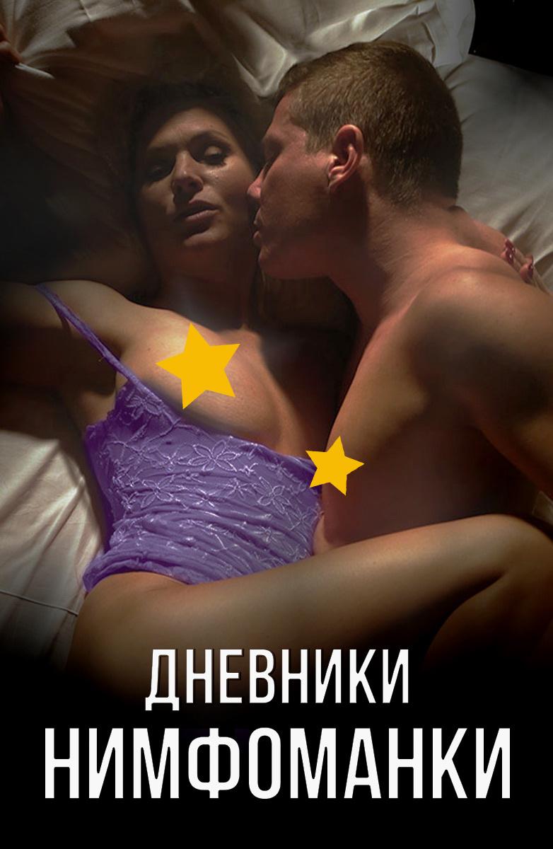 Дневник проститутки смотреть голые проститутки фотографии