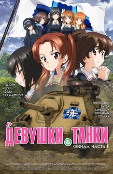 Девушки и танки: Финал. Часть 1